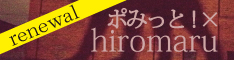top_rink_hiromaru