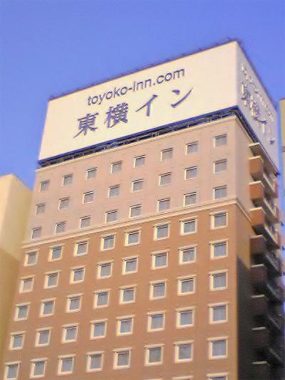 東横INN青森駅正面口