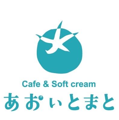Cafe&Soft cream あおいとまと