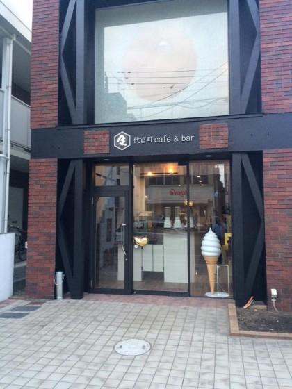 代官町cafe&bar外装