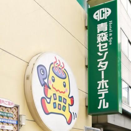 Hotel & Spa 青森センターホテル