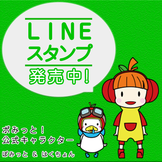 LINEスタンプ正方形2