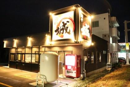 麺や城 筒井店