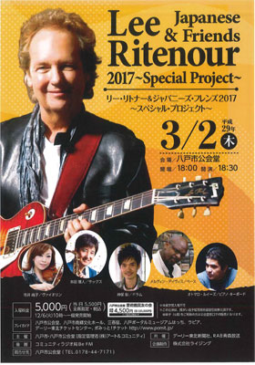 Lee Ritenour&Japanese Friends<br />2017~Special Project~