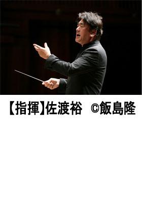 佐渡裕指揮 東京シティ・フィルハーモニック管弦楽団特別演奏会2017 ピアノ反田恭平