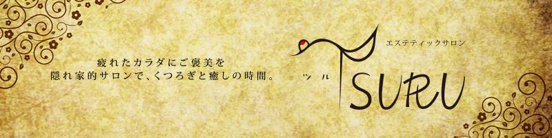 Tsuruバナー