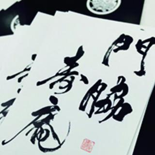 jyuanen