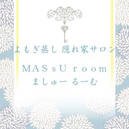 よもぎ蒸し隠れ家サロンMASsU room ましゅーるーむ