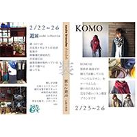 KOMOギャラリー展示販売