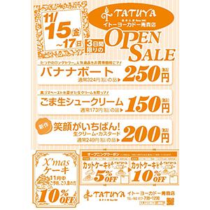 BoulangerieTATSUYA 青森店