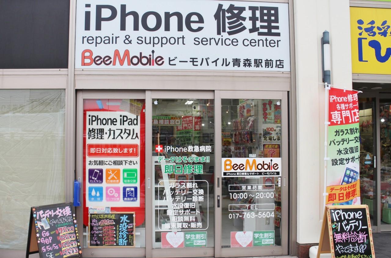 BeeMobile 青森駅前本店
