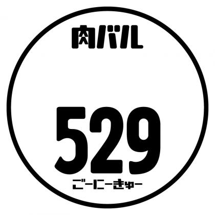 肉バル529(ごーにーきゅー)