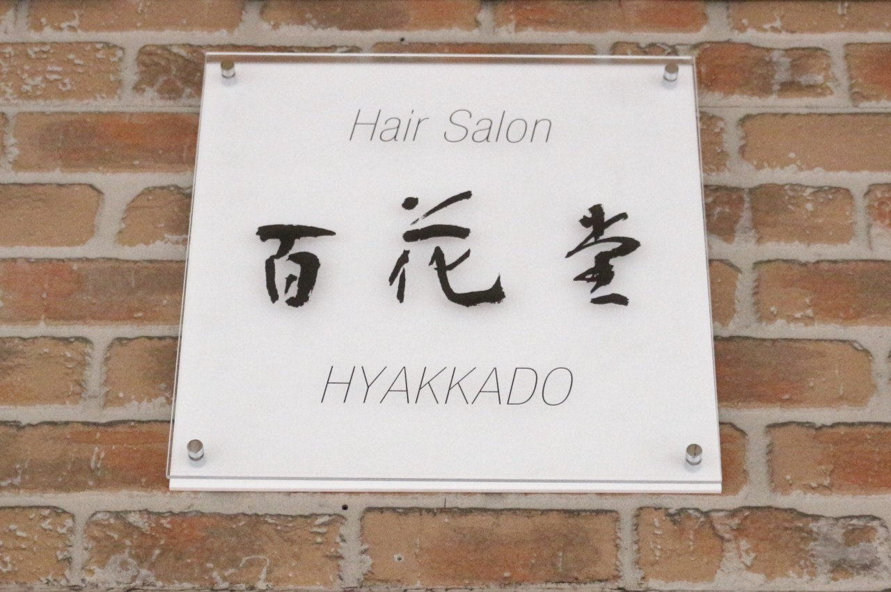 Hair Salon 百花堂-HYAKKADO-