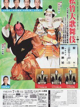 松竹大歌舞伎青森公演