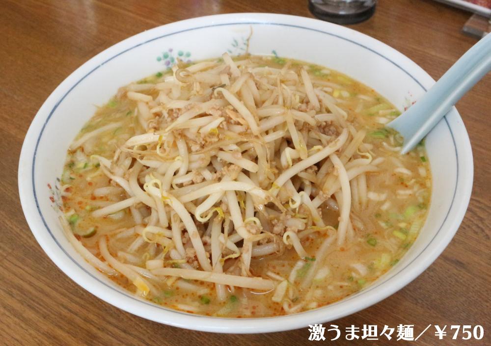 激うま坦々麺