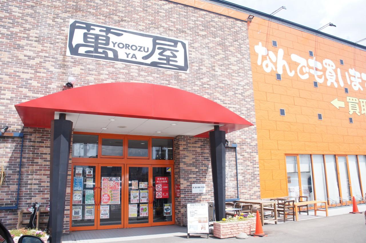 萬屋 弘前城東店