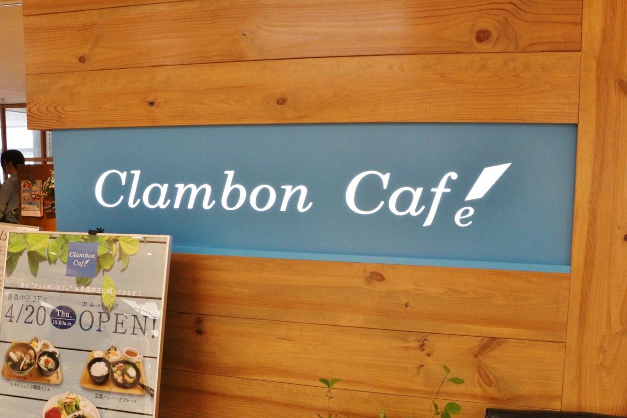Clambon Cafe
