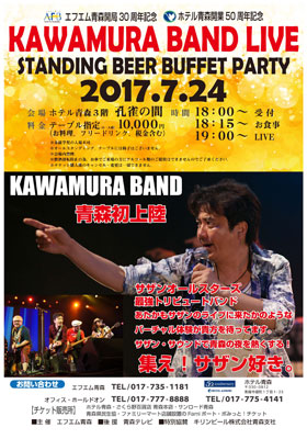 KAWAMURA BAND LIVE<br />STANDING BEER BUFFET PARTY