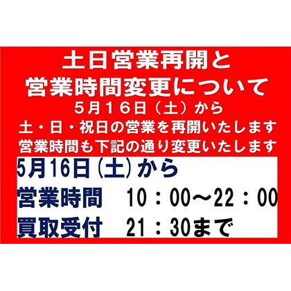 萬屋 弘前大清水店