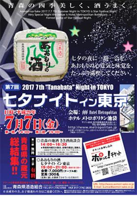 あおもりの酒 七夕ナイト イン東京