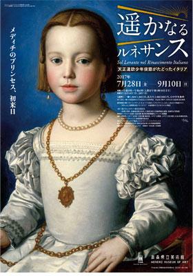 「遥かなるルネサンス」展