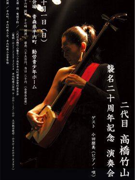 二代目 高橋竹山 襲名二十周年記念 演奏会