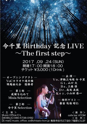 今千里 Birthday 記念 LIVE ~The first step~