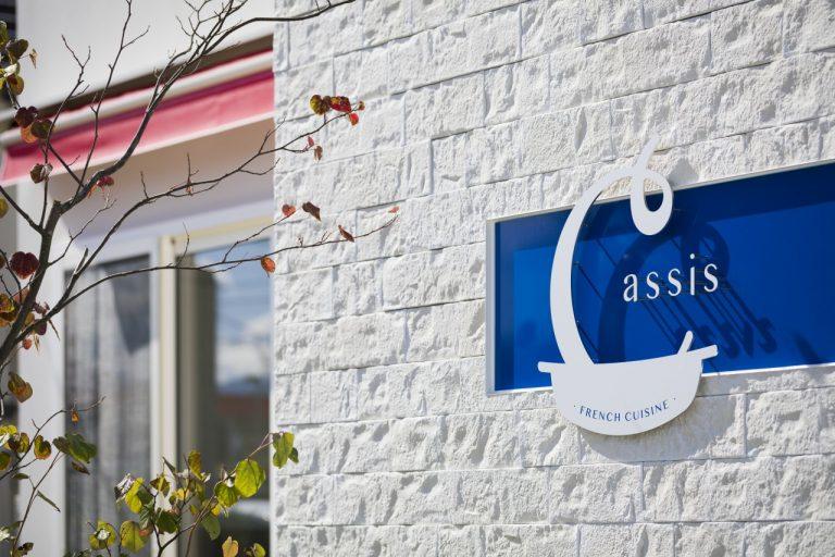 Cassis (レストラン カシー)