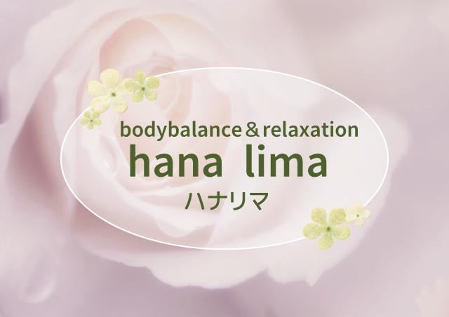 【女性専用サロン】hana lima ~ハナリマ~