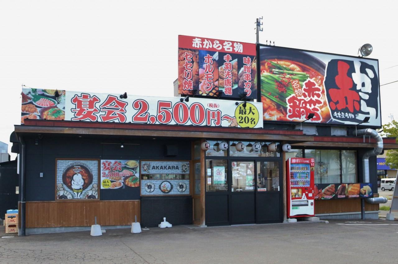 赤から 青森浜館店