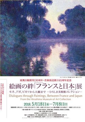 絵画の絆「フランスと日本」展<br />モネ・ドガ・ピカソから大観まで-ひろしま美術館コレクション-