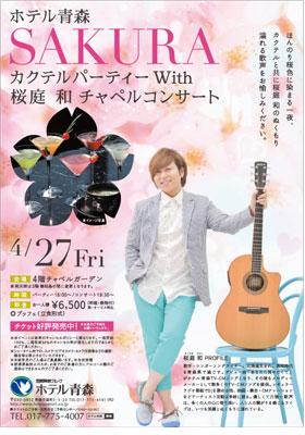 SAKURAカクテルパーティーWith桜庭和チャペルコンサート