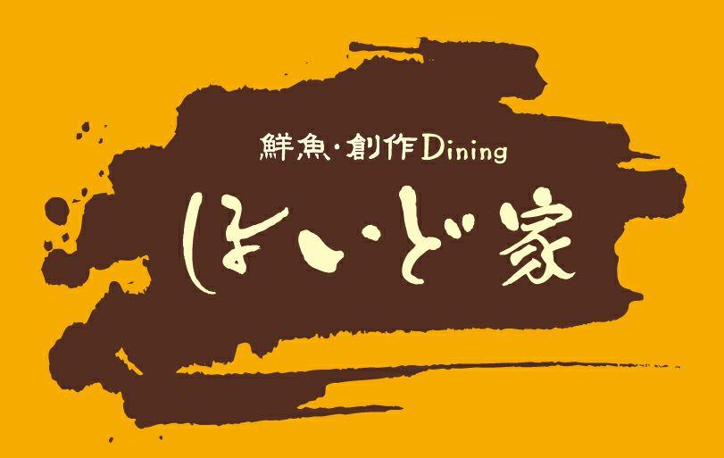 鮮魚・創作Dining ほいど家