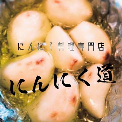 初代 にんにく道 古川店