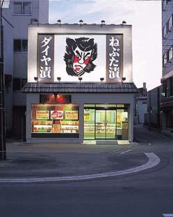 ヤマモト食品株式会社 柳町営業所「ねぶた976」