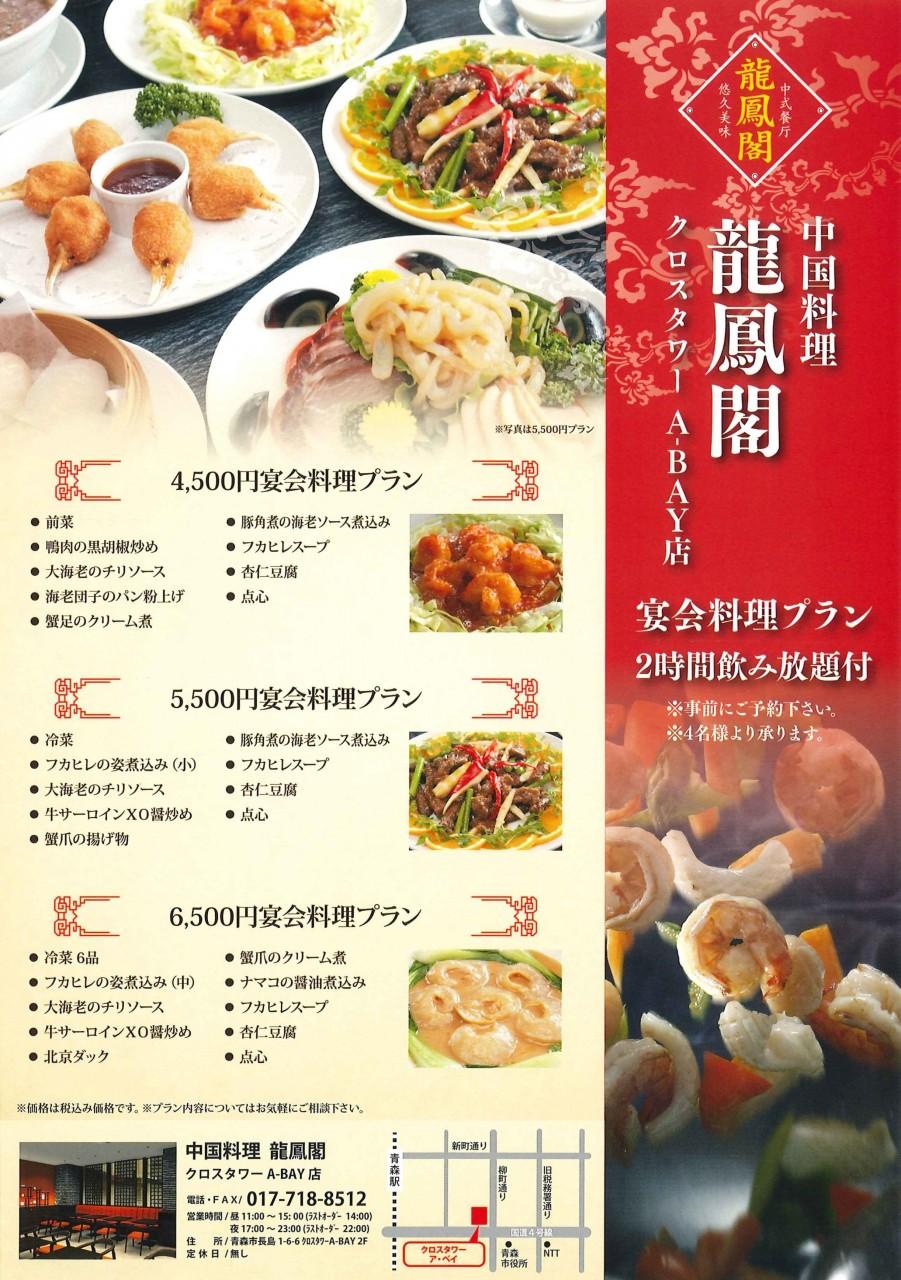 青森 中華 宴会