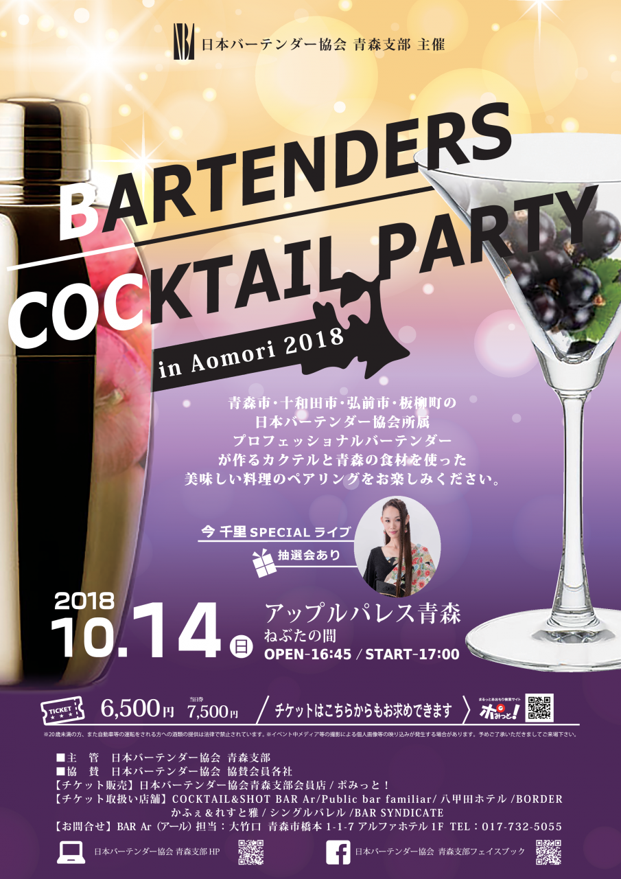 BARTENDERS COCKTAIL PARTY in Aomori 2018