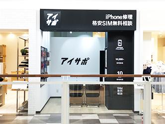 iPhone修理 アイサポ青森エルムの街店