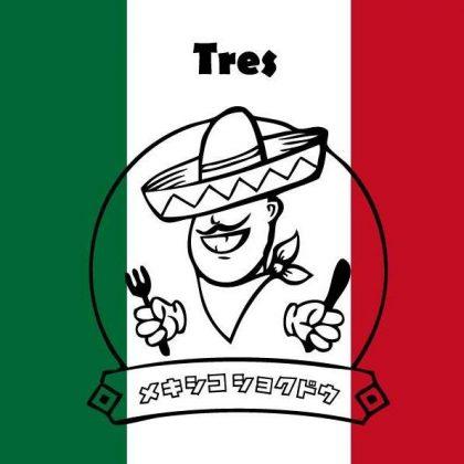 メキシコ食堂 トレス