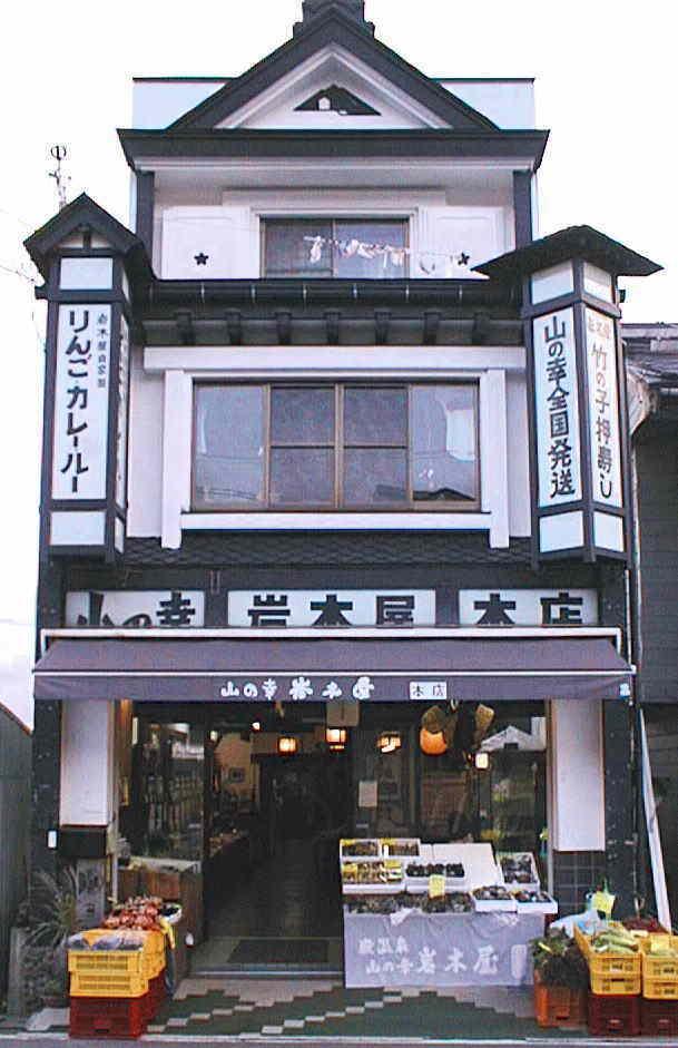 岩木屋本店