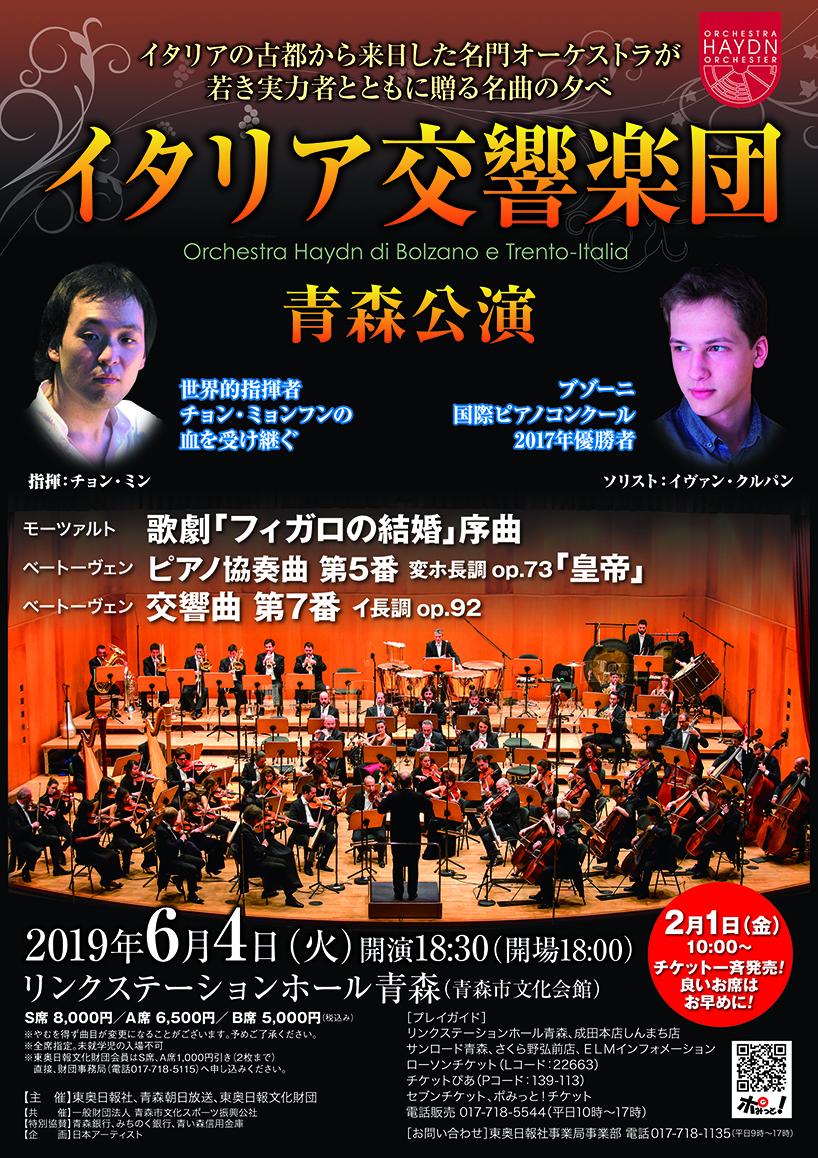 イタリア交響楽団 青森公演