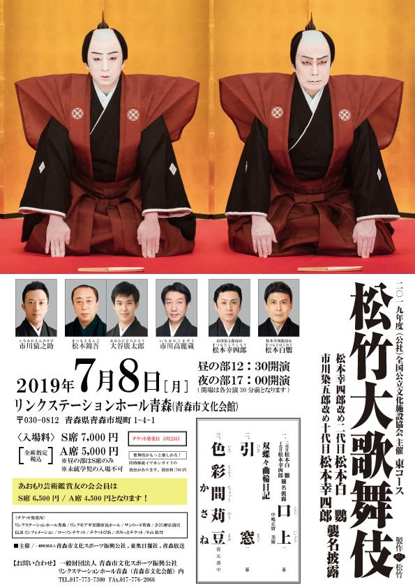 松竹大歌舞伎 青森公演