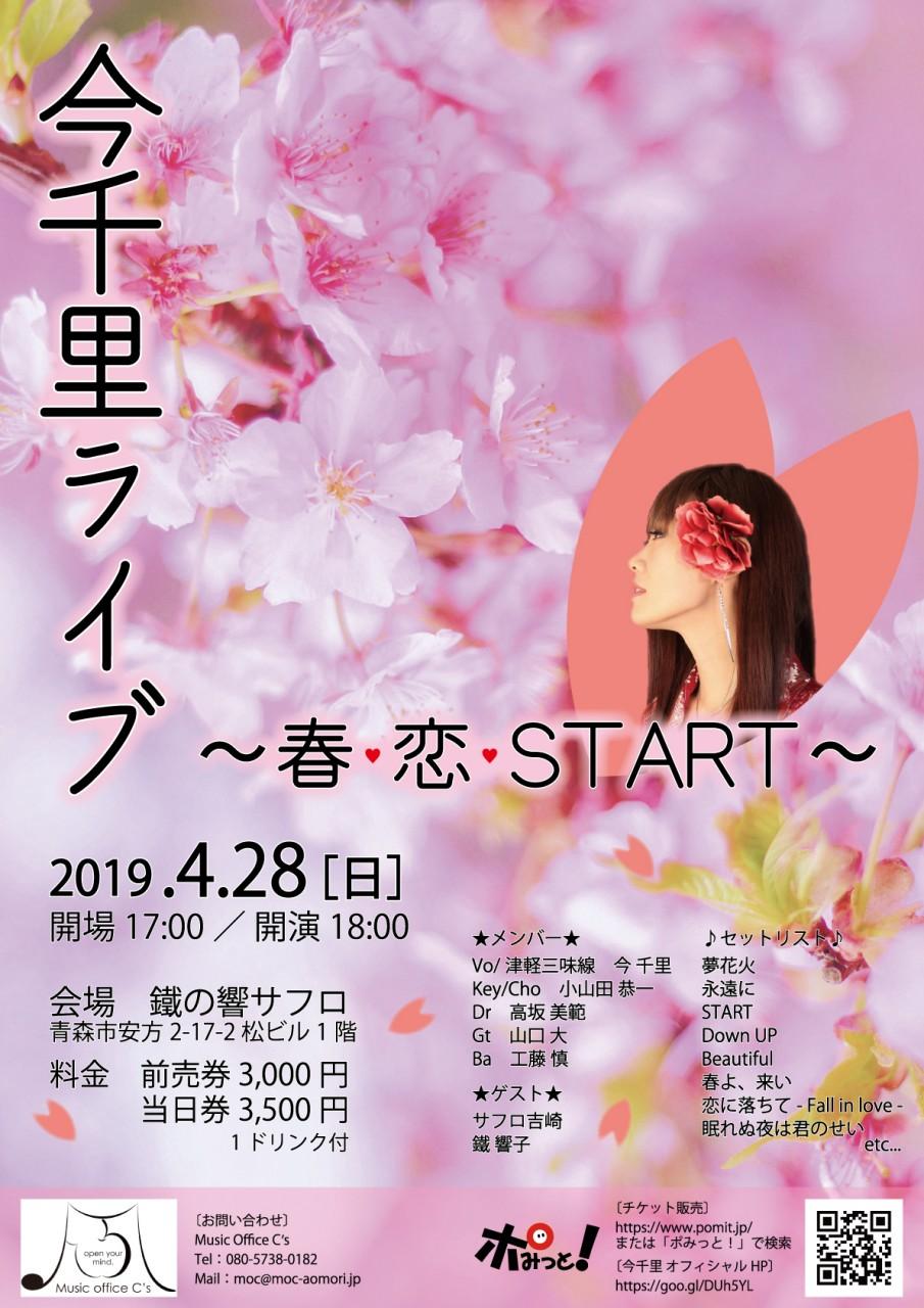 今千里LIVE~春・恋・START~