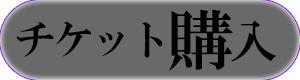 エヴァンゲリヲン青森チケット