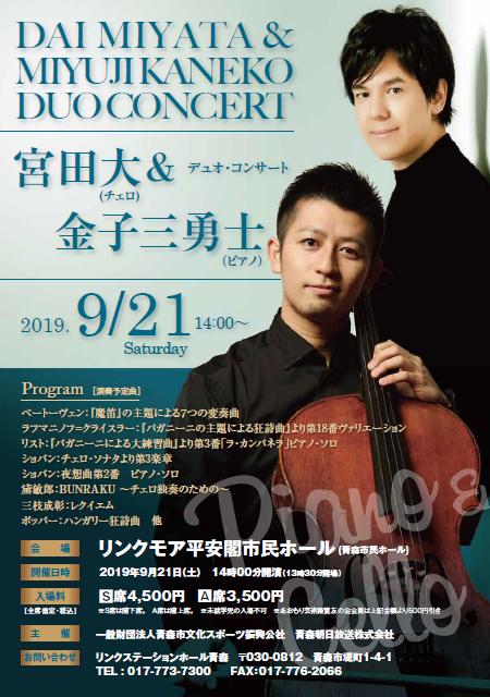 宮田大&金子三勇士 デュオ・コンサート