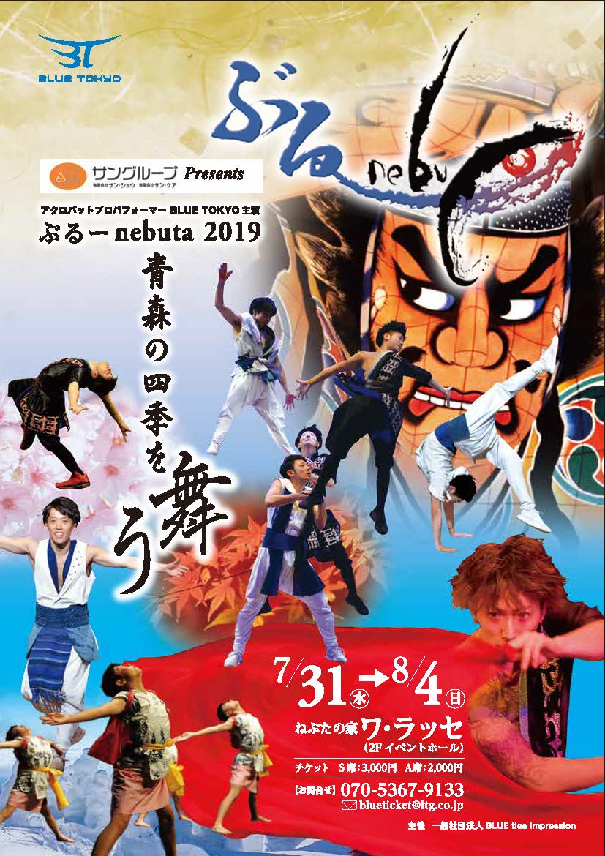 サングループPresents「ぶるーnebuta2019」