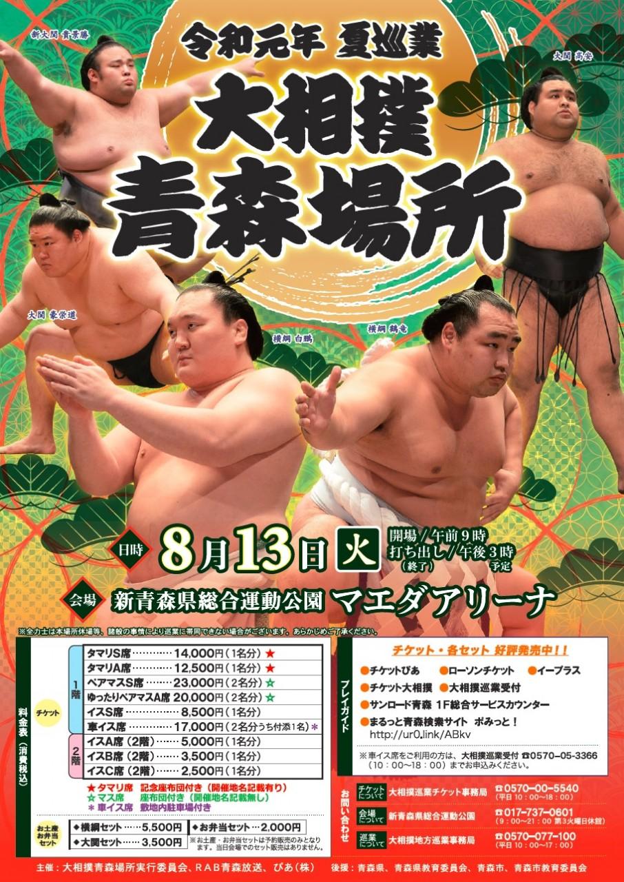 令和元年夏巡業 大相撲青森場所