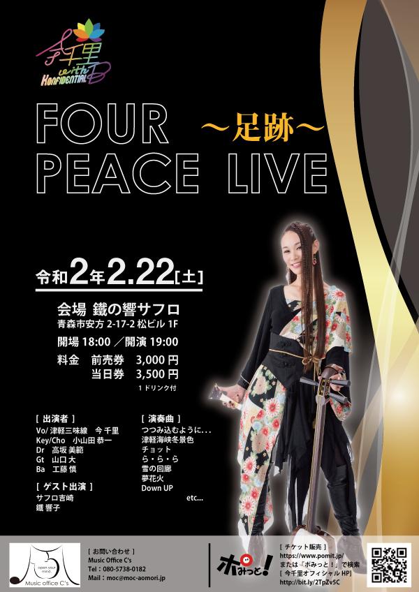 FOUR PEACE LIVE~足跡~