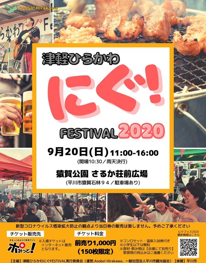 津軽ひらかわにぐFESTIVAL2020